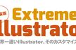 Extreme Illustrator(翌日の再演版)