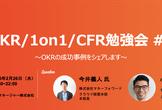 OKR/1on1/CFR勉強会#4