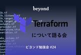 Terraformについて語る会【ビヨンド勉強会#24】