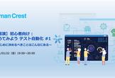 【再演】初心者向け:始めてみよう テスト自動化 #1