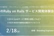 [ TECH BOOST主催]未経験大歓迎!!ゼロからのRuby on Railsサービス開発体験会