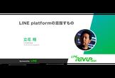 [REV UP] LINE platformの目指すもの