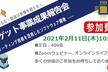 2020年度未踏ターゲット事業成果報告会 2月11日(木)