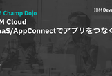 Champ Dojo #3 IBM Cloud iPaaS/AppConnectでアプリをつなぐ