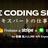 LIVE CODING SHOW: Firebase・Stripe・LINEで最速決済Bot!
