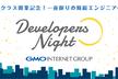 GMO Developers Night