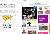 Wix もくもく会(山口県周南市)