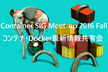 Container SIG Meet-up 2016 Fall