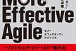 More Effective Agile オンライン読書会