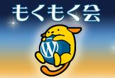 第2回WordPressもくもく会 in ノラヤ夜オープン