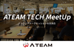 ATEAM TECH MeetUp_Vol.05 「2018年のトレンド技術振り返り」