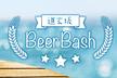 【好評につき増枠!】道玄坂BeerBash#1 LT夏祭 CA系メディアサービス編