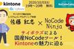 サイボウズによる国産NoCode(ノーコード)ツール!kintone(キントーン)の魅力に迫る