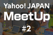 Yahoo! JAPAN MeetUp #2 (iOS)