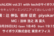 TechLION vol.31 with tech@サイボウズ式