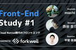 Front-End Study #1「Cloud Native時代のフロントエンド」