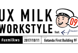 UX MILK Workstyle 09 feat. freee