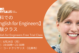 無料での【English for Engineers】体験クラス