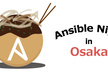 Ansible Night in Osaka 2018.07