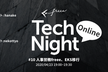 freee Tech Night Online #10  人事労務freee、EKS移行