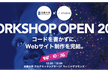 【STUDIO x 近畿大】WORKSHOP OPEN 2019