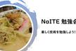NaITE #30 「プルリクとの上手な付き合い方 and もくもく会」