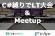 【増枠!】C#縛りでLT大会 & Meetup#2