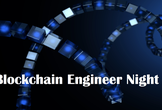 【増席】Blockchain Engineer Night #2