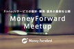 MoneyForward Meetup vol.3 (CS×エンジニア)