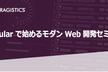Angular で始めるモダン Web 開発セミナー