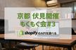 【京都伏見開催】もくもく会#3 ShopifyAPIを調べる