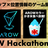 AROW Hackathon 〜マップゲーム開発ハッカソン〜