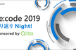 【増枠】de:code 2019 振り返り Night! Sponsored by Qiita