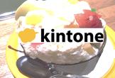 MA2017南九州の公式ハッカソンイベント連動企画、kintoneハンズオン!!