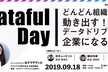Dataful Day vol.3