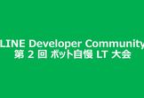 LINE Developer Community : 第 2 回 ボット自慢 LT 大会