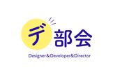 【デ部会】第1回 プロトタイプデザイン