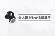 【初心者歓迎】C++入門