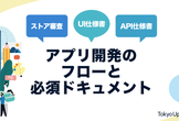 """【TUB】CTOとCDOから学ぶ """"アプリ開発のフローと必須ドキュメント"""""""