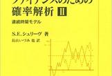 確率微分方程式の読書会#2