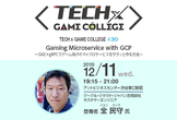 【TECH×GAME COLLEGE#30】Gaming Microservice with GCP