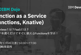 秋のIBM Dojo #8 Function as a Service