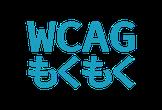 WCAGもくもく会 #2