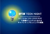 OPTiM TECH NIGHT 大規模IoTシステムにおけるキャパシティプランニングの実践