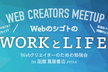 Webクリエイターのための勉強会 vol.6