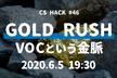 再増枠【オンライン・Remo】GOLD RUSH 〜VOCという金脈〜 - CS HACK  #46