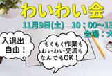 【初めての方大歓迎】~11/9(土)わいわい会~大井町※入退出自由※