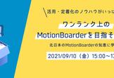 活用・定着化のノウハウがいっぱい!ワンランク上のMotionBoarderを目指そう!!
