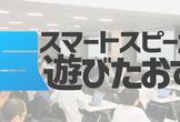スマートスピーカーを遊びたおす会 vol.3