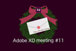 [増枠]Adobe XD meeting #11 忘年会